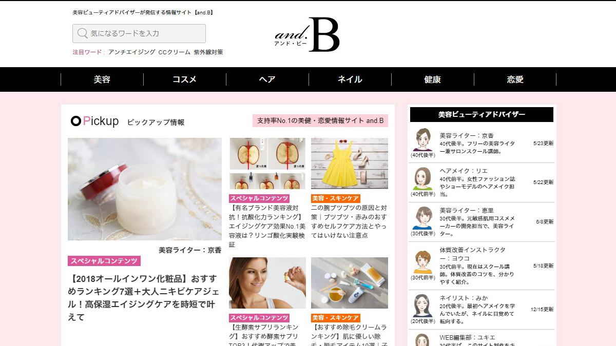 and.B(アンドビー)