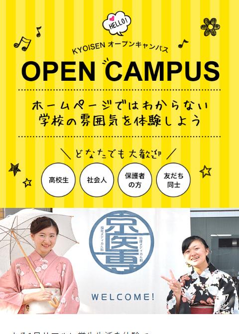京都医療福祉専門学校