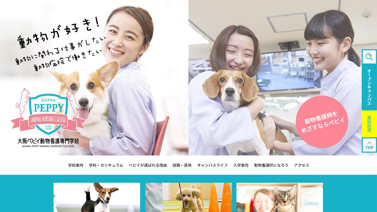 大阪ペピイ動物看護専門学校