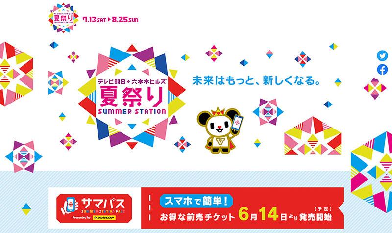 テレビ朝日夏祭り