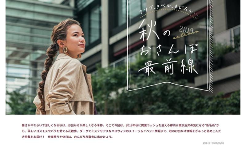 秋のおさんぽ最前線2019