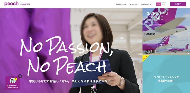 Peach Aviation 株式会社